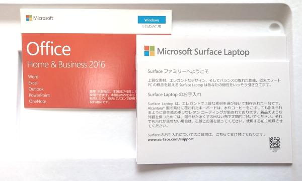 Surface Laptop 2に同梱されているMicrosoft Office。