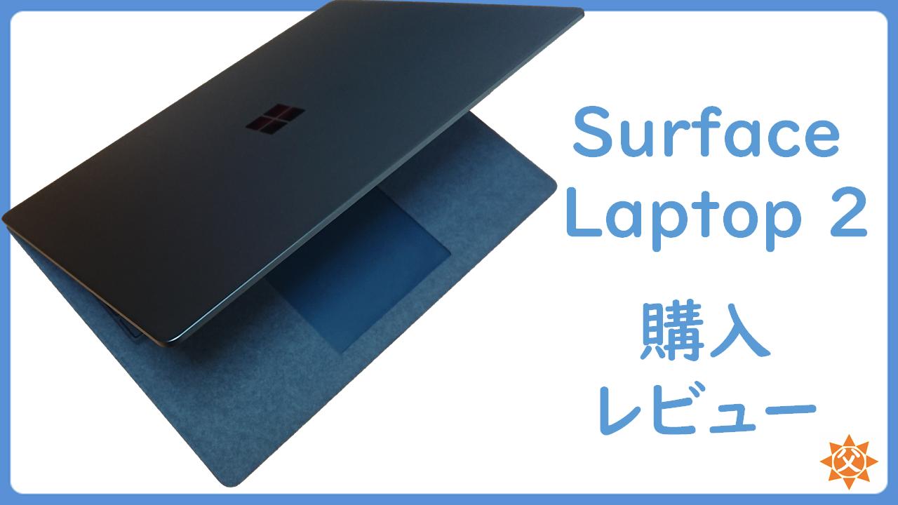 Surface Laptop 2 購入レビュー