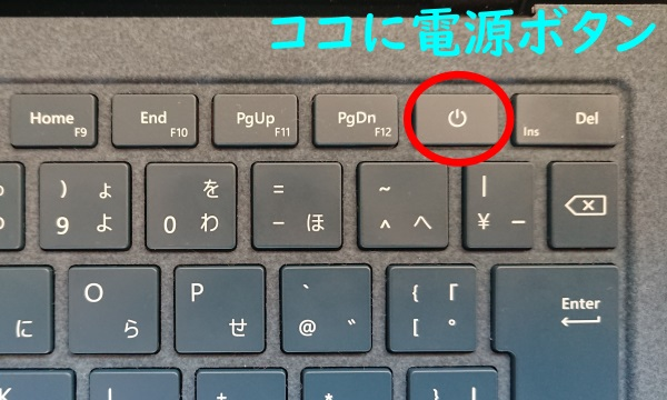 Surface Laptop 2のキー配置(電源ボタンの位置)