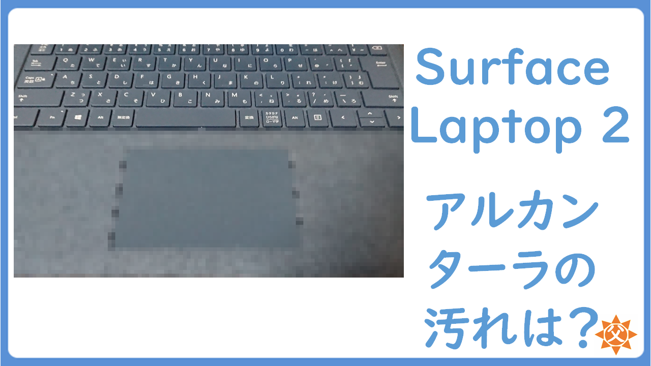 Surface Laptop 2 アルカンターラの汚れは大丈夫?