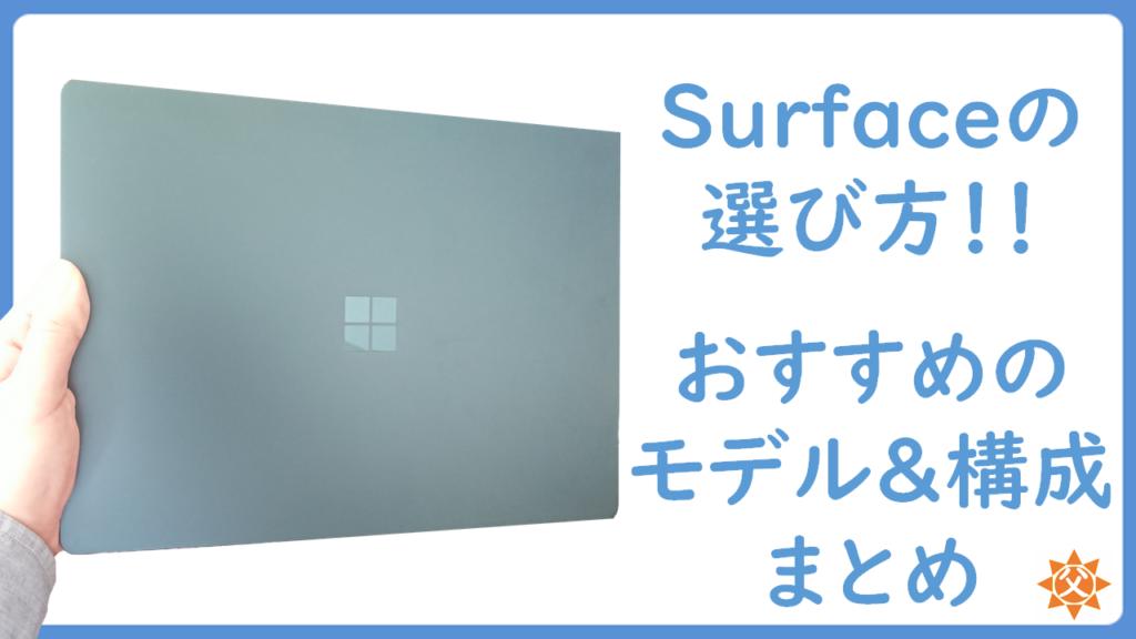 Surfaceの選び方 おすすめのモデル&構成まとめ