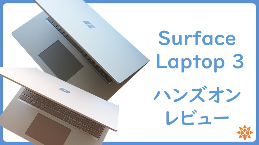 Surface Laptop 3 レビュー 違い/スペック/購入時の注意点は?