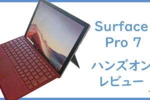 Surface Pro 7 レビュー 違い/スペック/購入時の注意点は?